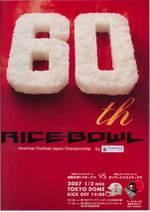 Ricebowl60